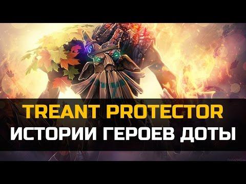 История Dota 2: Treant Protector, Трент