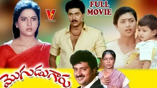 MOGUDU GARU | TELUGU FULL MOVIE | VINOD KUMAR | ROJA | YAMUNA | V9 VIDEOS