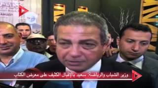 وزير الشباب والرياضة: سعيد بالإقبال الكثيف على معرض الكتاب