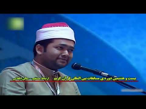 28 International Qirat Competition In Iran Egypt (qari Ahmad Bin Yusuf Bangladeshi) video