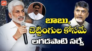 Vijaya Sai Reddy Sensational Comments On Lagadapati Rajagopal | AP Election Result 2019 | YOYO Tv