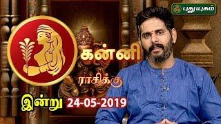 கன்னி ராசி நேயர்களே! இன்றுஉங்களுக்கு… | Virgo | Rasi Palan | 24/05/2019