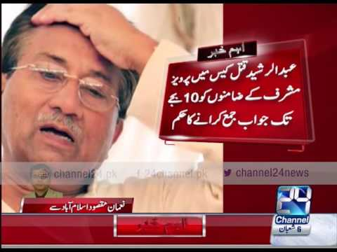 24 Breaking: Today court announce its decision against Pervez Musharraf
