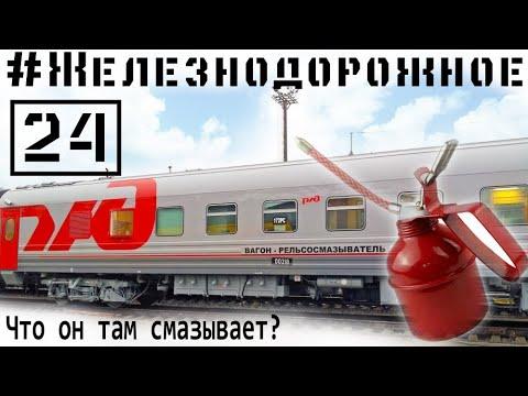 Рельсосмазывающий вагон, слышали о таком? Что он смазывает на ж.д.  #Железнодорожное - 24 серия.