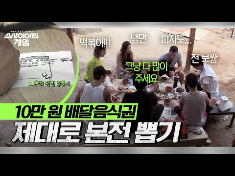 download lagu Society Game 2 두뇌풀가동 예산은 10만원 주민들이 선택한 음식은? gratis