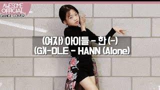 나하은 (Na Haeun) - (여자) 아이들 ((G) IDLE) - 한 (-) ((HANN) Alone) 댄스커버