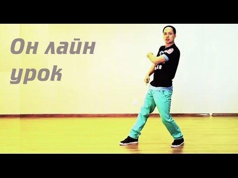 Уроки танца дабстеп (dubstep). Связка 2 (обучение для начинающих)