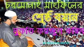 চরমোনাই মাহফিল ২০১৭ আল্লামা ফয়জুল করিম এর যে বয়ানে তোলপাড় সারাবিশ্ব Charmonai Mahfil 2017 | Khutbath