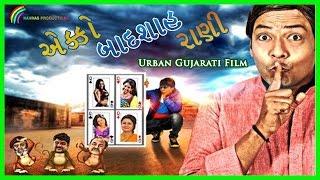 Download Ekko Badshah Rani - New Urban Gujarati Comedy Film 2016 - Chandan Rathod, Keshav Rathod 3Gp Mp4