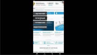 Приложение для телефонов ГОСЗАКУПКИ