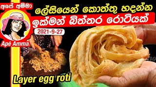 Quick egg roti for making koththu by Apé Amma