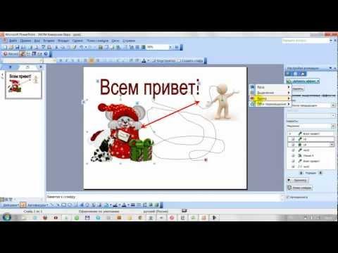 Презентация. Настройка анимаций в программе PowerPoint