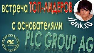 PLATINCOIN  Встреча ТОП-ЛИДЕРОВ с основателями PLC GROUP AG Платинкоин