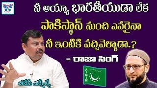 నీ అయ్య భారతీయుడా లేక పాకిస్తాన్ నుంచి ఎవరైనా వచ్చివెళ్లారా ? - BJP MLA Raja Singh About MIM || Myra