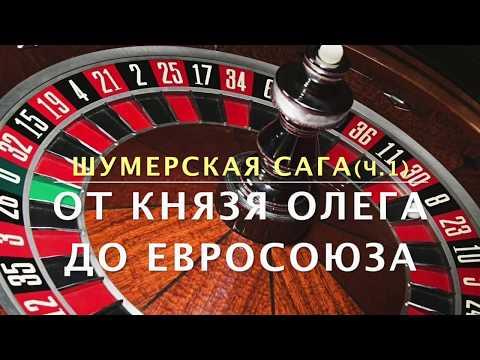 Шумерская Сага от князя Олега до Евросоюза (часть 1)