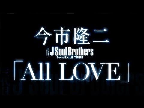 今市隆二(三代目J Soul Brothers)/All LOVE (Album『PLANET SEVEN』収録曲/松本清張『黒い画集-草-』主題歌)