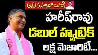 హరీష్ రావు డబల్ హ్యాట్రిక్ - Harish Rao Gets One Lakh Majority In Siddipet - Telangana Election Live - netivaarthalu.com