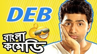 Hero Dev-Funny Scenes(HD)Top Comedy Scenes- Khoka Babu#Bangla Comedy