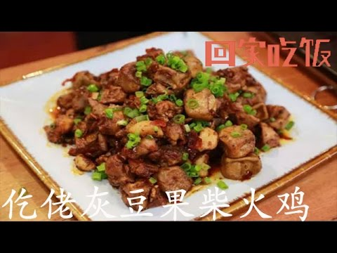 陸綜-回家吃飯-20170221 仡佬灰豆果柴火雞私房雪花牛肉