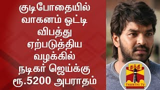 #BREAKING : Actor Jai Fined in Drunk-Driving Case | DETAILED REPORT | Thanthi TV