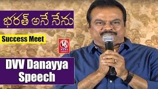 Producer DVV Danayya Speech At Bharat Ane Nenu Success Meet | Mahesh Babu | Koratala Siva