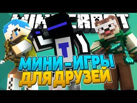 Набор Мини игр для друзей :)