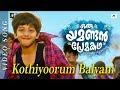 Oru Yamandan Premakadha | Kothiyoorum Balyam Video Song | Dulquer | Vineeth Sreenivasan | Nadirsha thumbnail