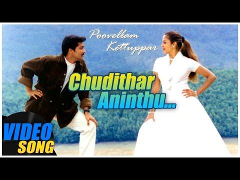 Chudithar  Song  Poovellam Kettuppar Tamil Movie  Suriya  Jyothika  Yuvan Shankar Raja