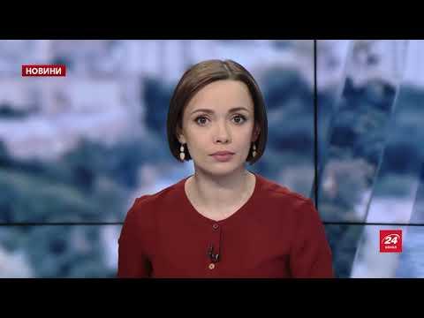 Випуск новин за 17:00: Пікет у Берліні