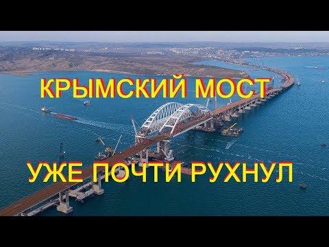 Крымский мост. Его не откроют. Ещё чуток и он рухнет)))))