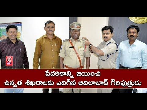 Telangana's First Tribal Cop Mesram Chandrabhan Success Story | Adilabad | V6 News