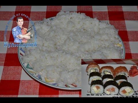 Как сварить рис для суши в домашних  721