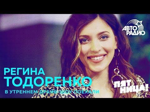 """Регина Тодоренко о новом шоу """"Пятница с Региной"""""""