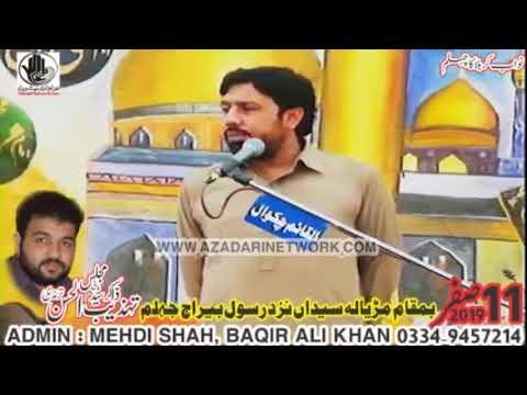Zakir Taqi Qayamat | Majlis 11 Safar 2019 Maryala Syedan Jhehlum |