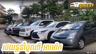 car review រថយន្តនាំចូលពី USA [Kolen27 Garage]