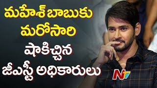Another GST Shock to Mahesh Babu   Officials Send Notices to AMB Cinemas   NTV