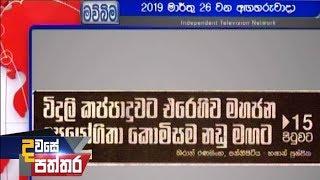 Dawase Paththara - (2019-03-26) | ITN