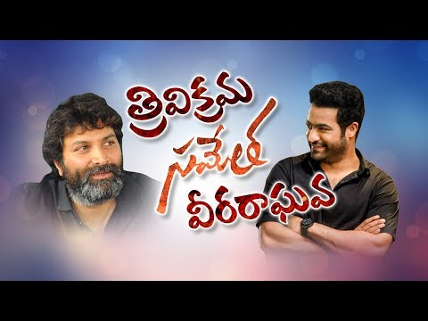 Jr NTR and Trivikram Exclusive Interview   Aravinda Sametha - Sakshi TV