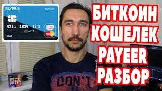 Биткоин заработок 2018 - КАК ПРАВИЛЬНО вводить и выводить деньги в кошельке payeer+ОТВЕТЫ на вопросы