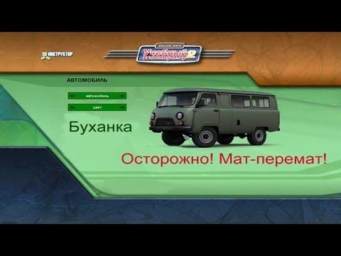 3D инструктор - Буханка (УАЗ - 452) Осторожно! Мат-перемат!