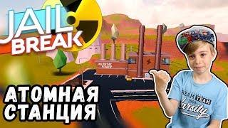 Грабим АТОМНУЮ СТАНЦИЮ в JailBreak ROBLOX!