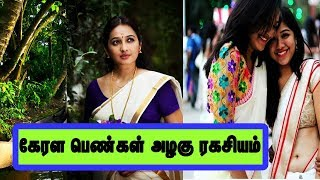 Secrets Behind Kerala Girls Beauty | Reason For Mallu Girls Beaty | Tamil Girls Vs Mallu Girls