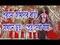 Bhootbari || My Hot Ghost || Bhoot Banglo || Ghost House || Purana Haveli