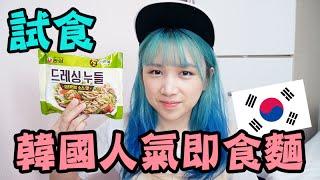【開箱】 韓國人夏天在家都吃這個!涼拌泡面