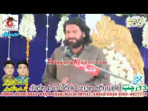 Zakir Ejaz Jhandvi | Jashan 13 Rajab 2019 Talagang |