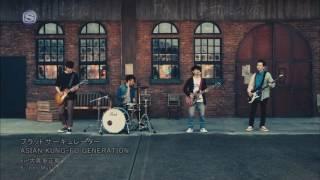 Asian Kung Fu Generation - Blood Circulator (2016) Lyrics