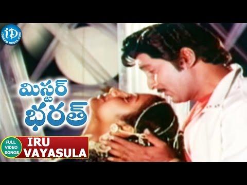 Mr Bharath Movie - Iru Vayasula Video Song || Sobhan Babu || Suhasini || Ilaiyaraaja