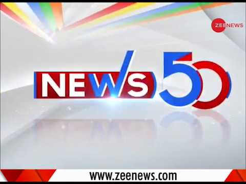 News50: Watch top news stories of the day | देखिए आज की बड़ी खबरें