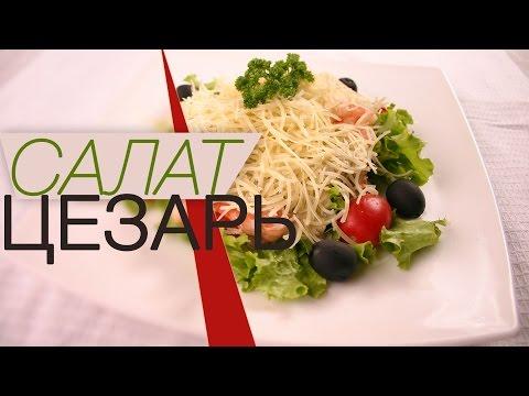 Салат цезарь принцип лазерсона