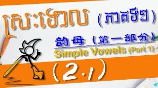 [2.1] ស្រៈទោល | Simple Vowels (Part 1) [MLearning]